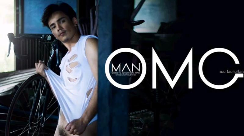 Man OMG 07 | BTS