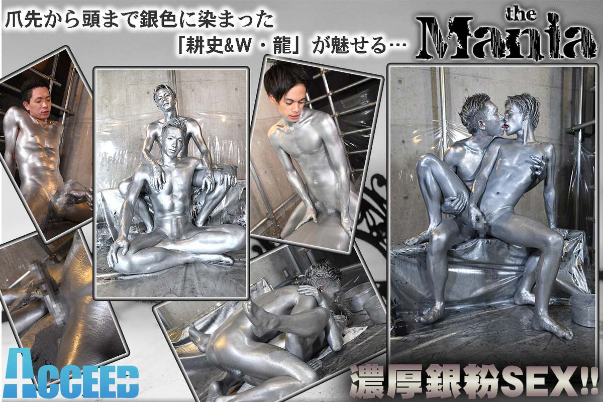 Acceed – ACST013 – [耕史&W・龍]全身を染め上げ濃厚銀粉SEX!!