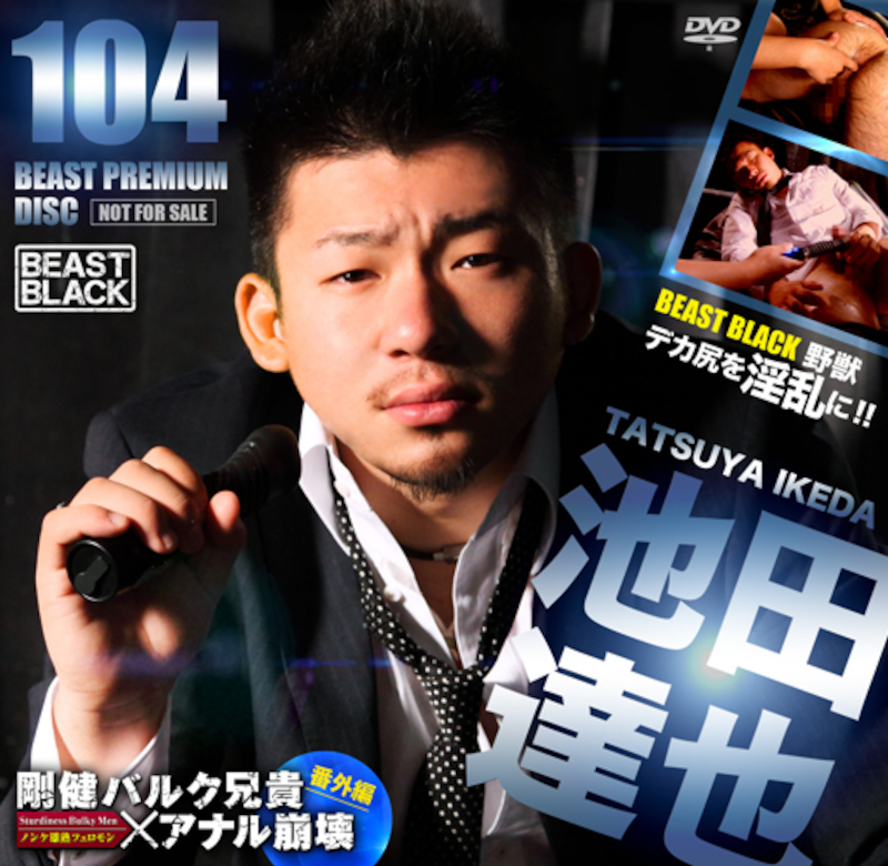 KO – Beast Premium Disc 104
