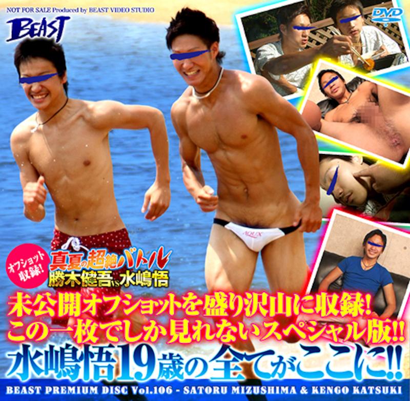 KO – Beast Premium Disc 106 – 水島悟19歳の全てがここに!!