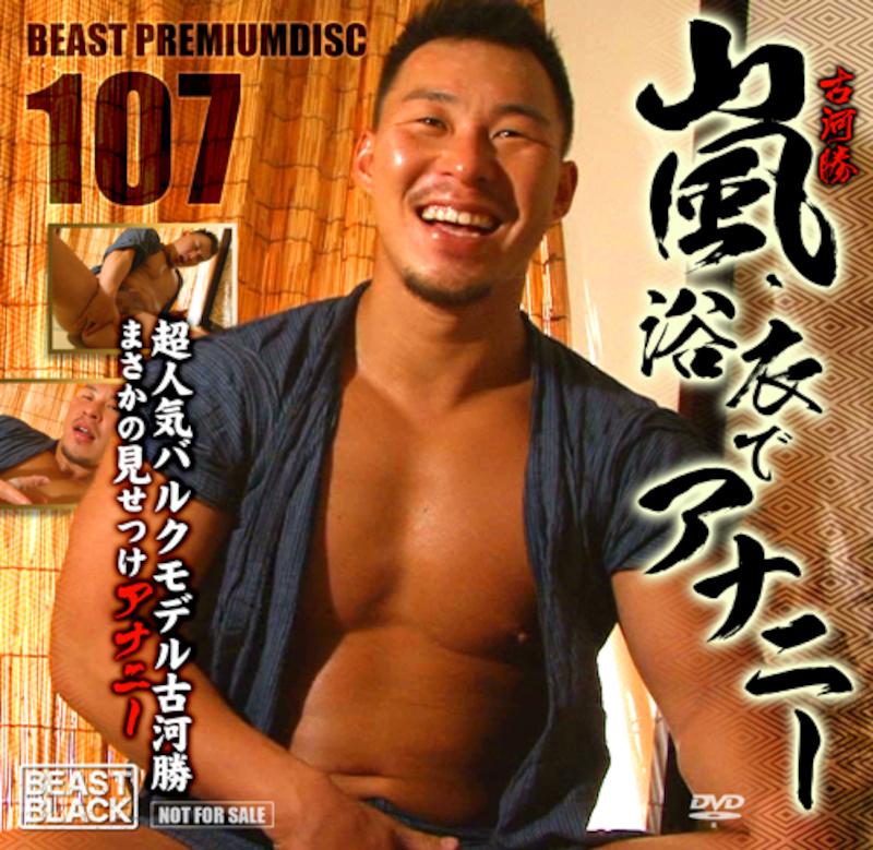 KO – Beast Premium Disc Vol.107 – 嵐-古河勝-、浴衣でアナニー