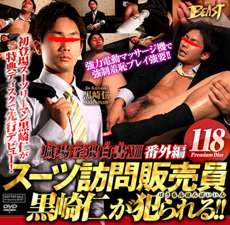KO – BEAST Premium DISC 118 – 職場淫猥白書XVIII 番外編
