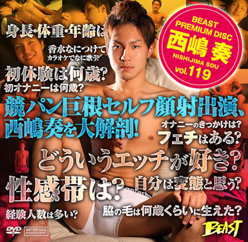 KO – BEAST Premium DISC 119 – 西嶋奏を大解剖!