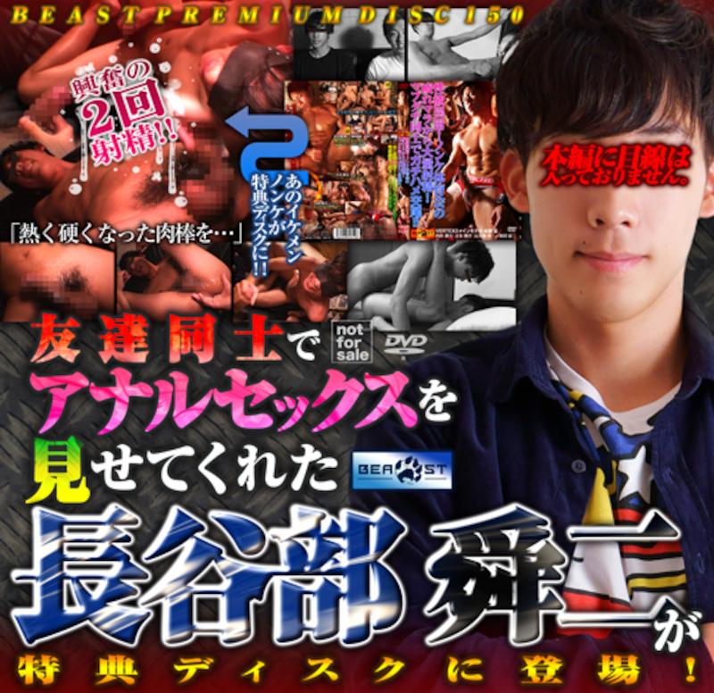 KO – Beast Premium Disc Vol.150 – 長谷部舜二が特典ディスクに登場!