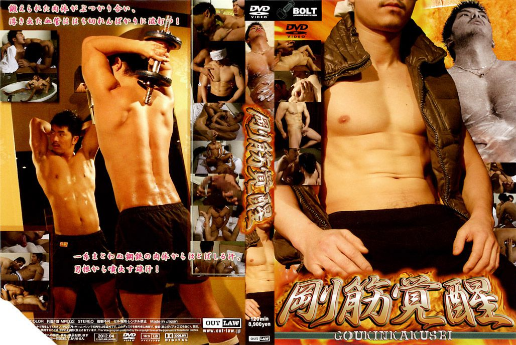BOLT – 剛筋覚醒 (Arousal Firm Body)