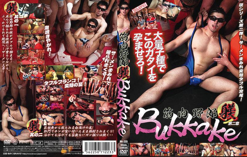 BRAVO! – 筋肉野郎躾Bukkake