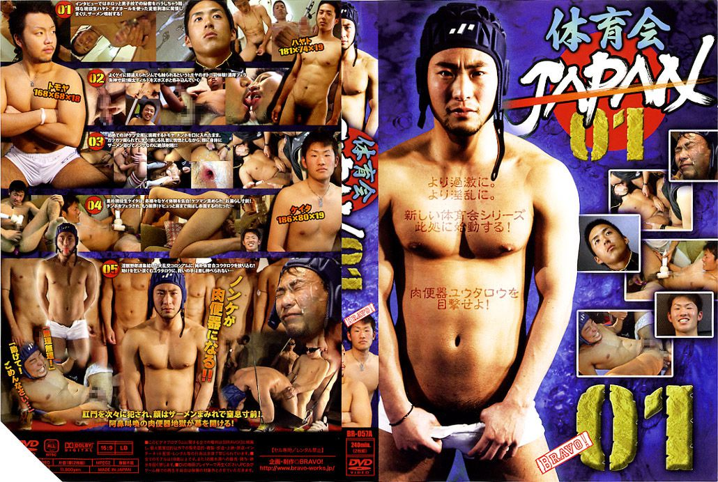 BRAVO! – 体育会JAPAN 01