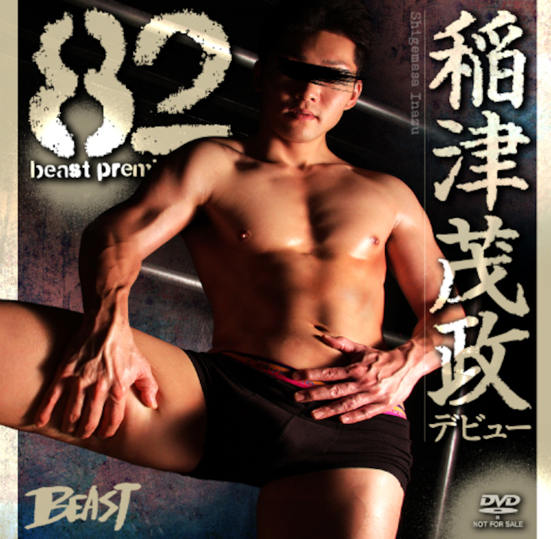 KO – Beast Premium Disc 082 – 稲津茂政デビュー (Shigemasa Inazu's)