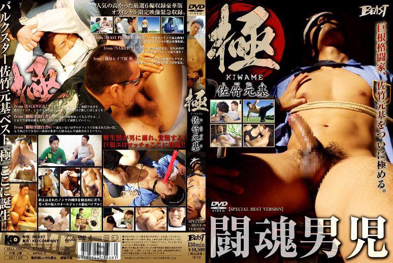 BEAST – 極 -佐竹元基- (Kawami (Extreme) – Genki Satake)
