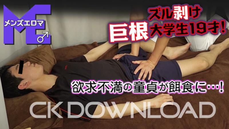 CK-Download – CO-ME00003 – [メンズエロマ]サッカー部の練習帰りの童貞ズル剥け巨根大学生19才! 汗ばんだ若い身体がエロ施術の餌食に!
