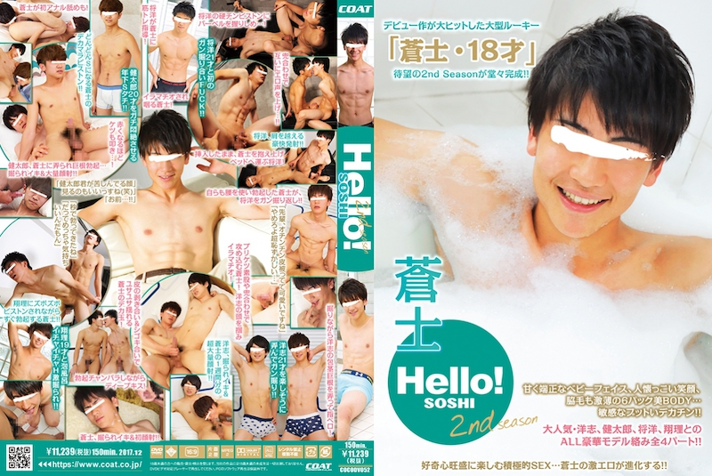 COAT – Hello!蒼士 2nd Season