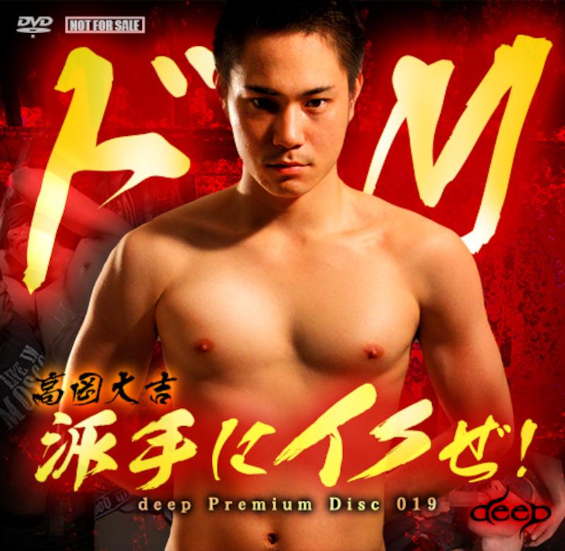 KO – Deep Premium Disc 019 – ドM高岡大吉 派手にイクぜ