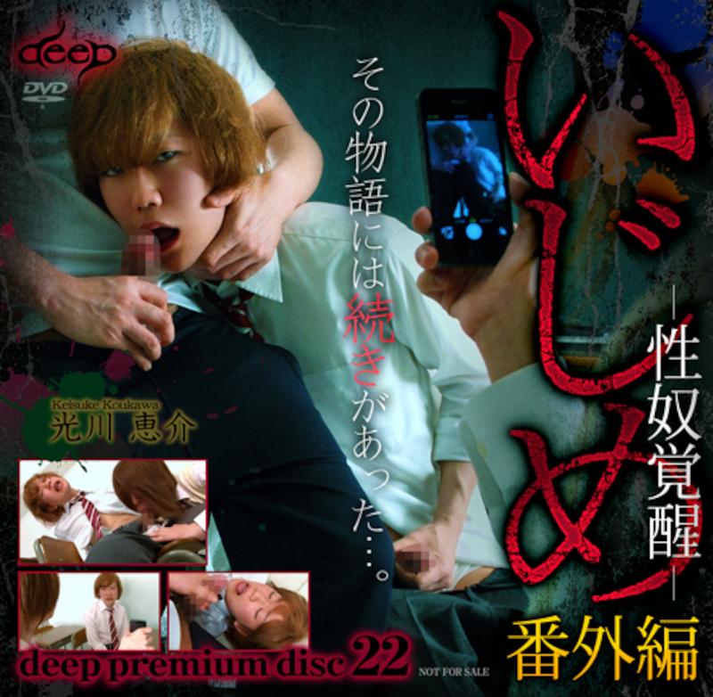 KO – Deep Premium Disc 022 – いじめ 性奴覚醒 番外編