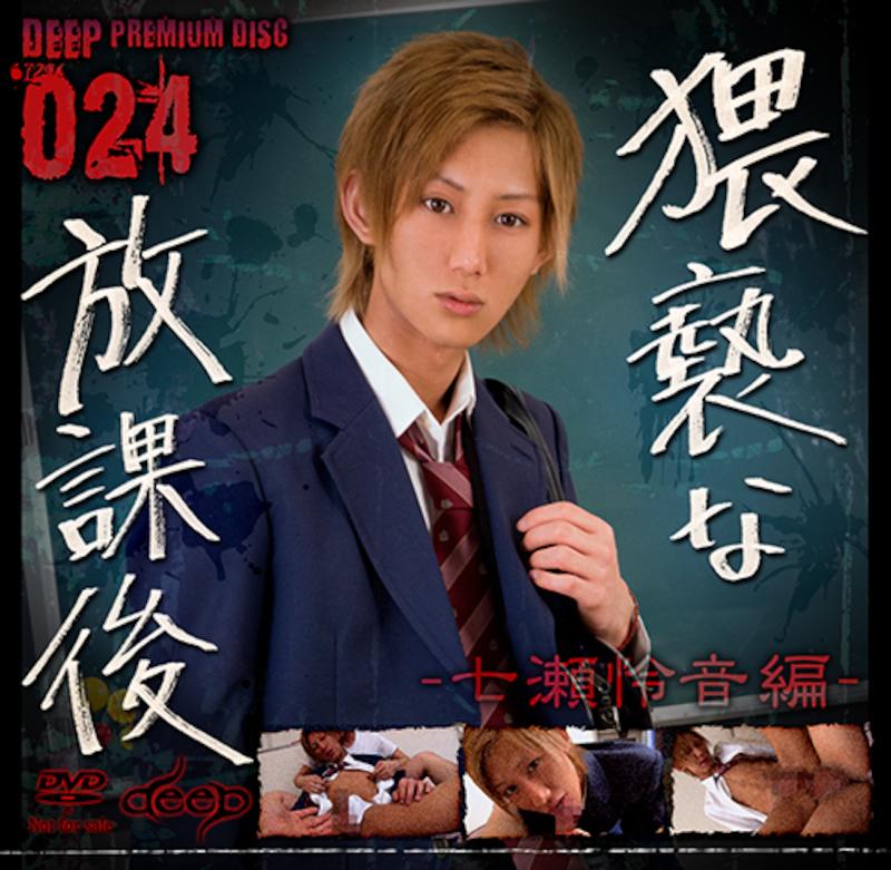 KO – Deep Premium Disc 024 – 猥褻な放課後