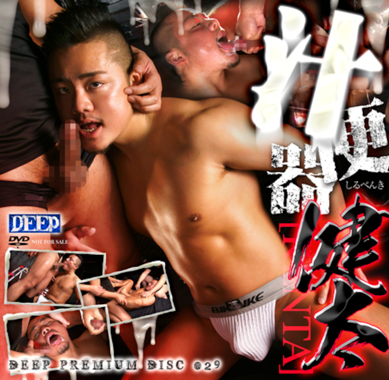 KO – Deep Premium Disc.030 – 汁便器健太