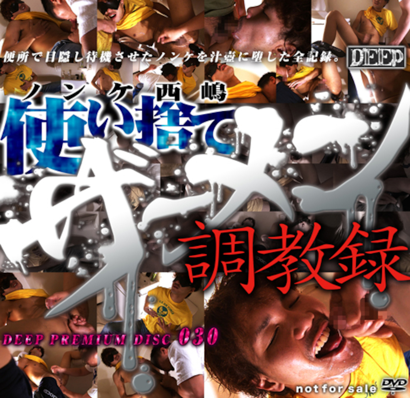KO – Deep Premium Disc.030 – ノンケ西嶋!使い捨てザーメン調教録