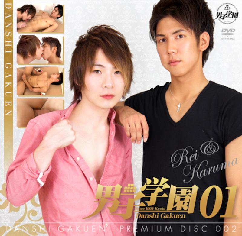 KO – Danshigakuen Premium disc 002 – 男子学園 01 Rei&Karuma