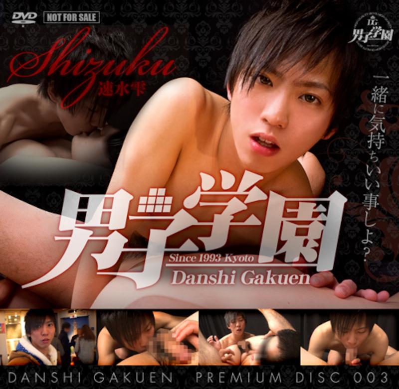 KO – Danshigakuen Premium disc 003 – Shizuku -速水雫-