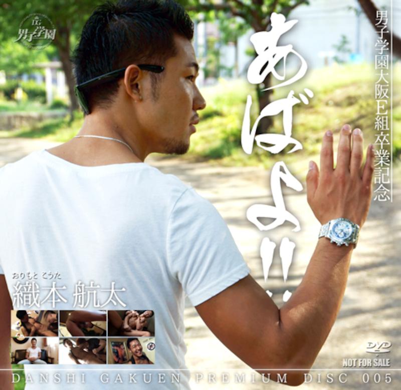 KO – Danshigakuen Premium disc 005 あばよ!!