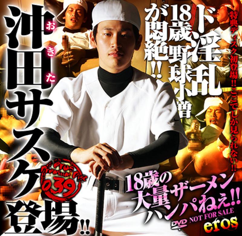 KO – Eros Premium Disc 039 – 沖田サスケ登場!
