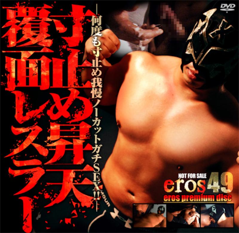 KO – Eros Premium Disc 049