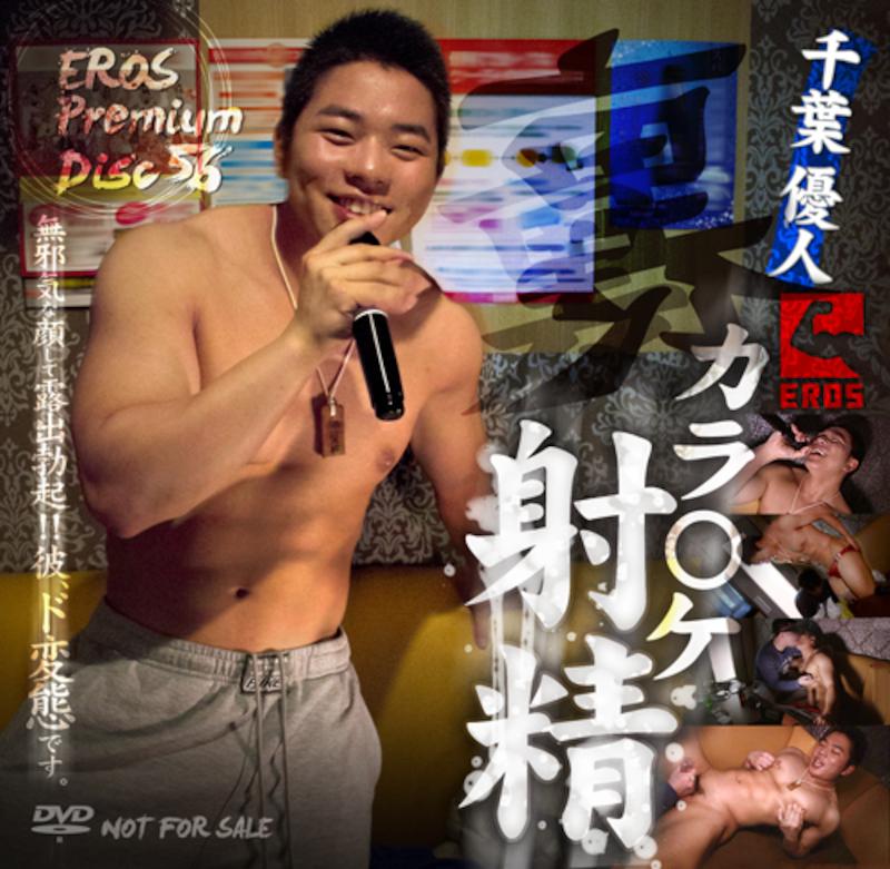 KO – Eros Premium Disc 056 – 千葉優人裏カラ○ケ射精
