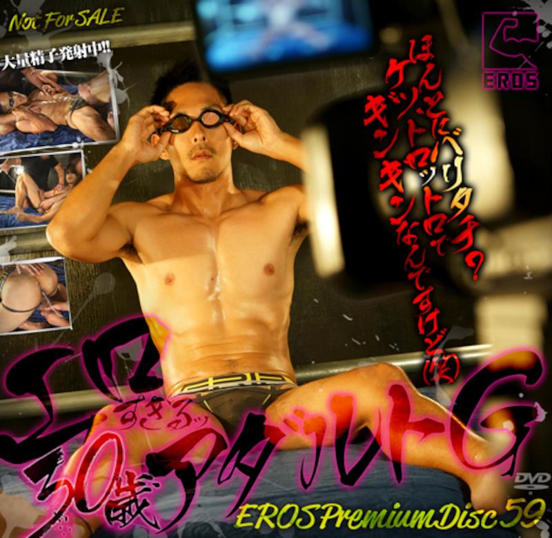 KO – Eros Premium Disc 059 – エロすぎるッ30歳アダルトG