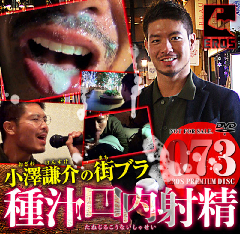 KO – Eros Premium Disc 073 – 小澤謙介の街ブラ種汁口内射精-