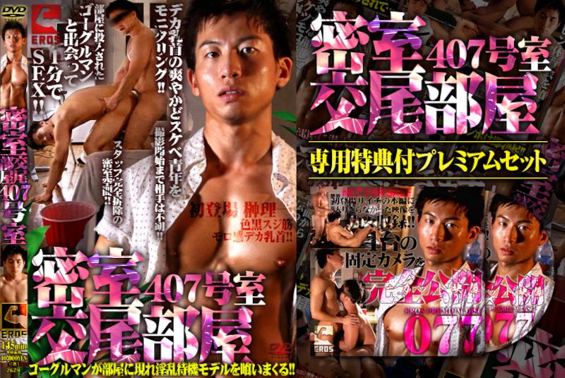 KO – Eros Premium Disc 077