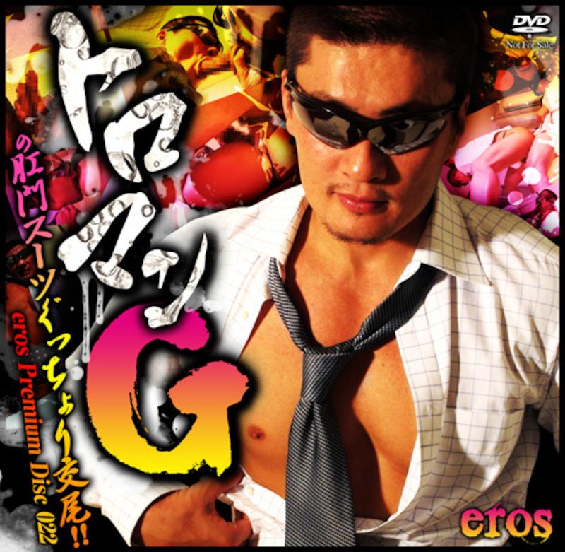 KO – Eros Premium Disc 022 – トロマンGの肛門スーツぐっちょり交尾!! (Toroman G)