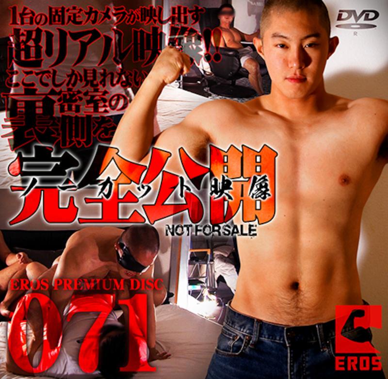 KO – Eros Premium Disc 071 ノーカット映像 完全公開