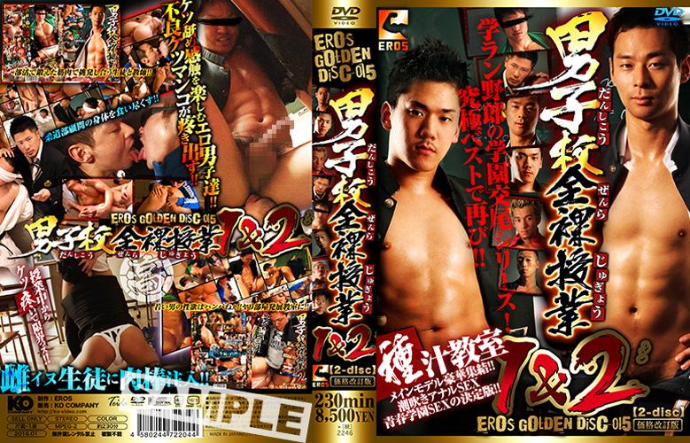 eros – eros GOLDEN DISC 015-男子校全裸授業1&2-(DVD2枚組)