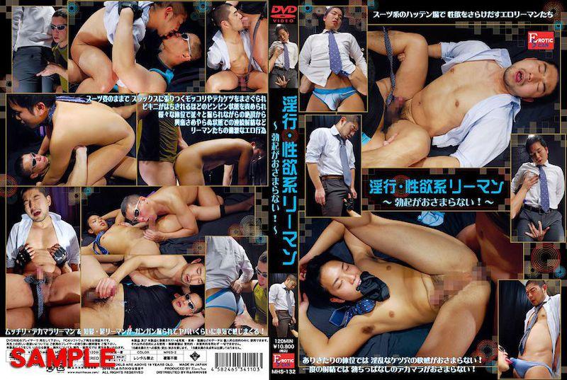Erotic Scan – 淫行・性欲系リーマン ~ 勃起がおさまらない ! ~