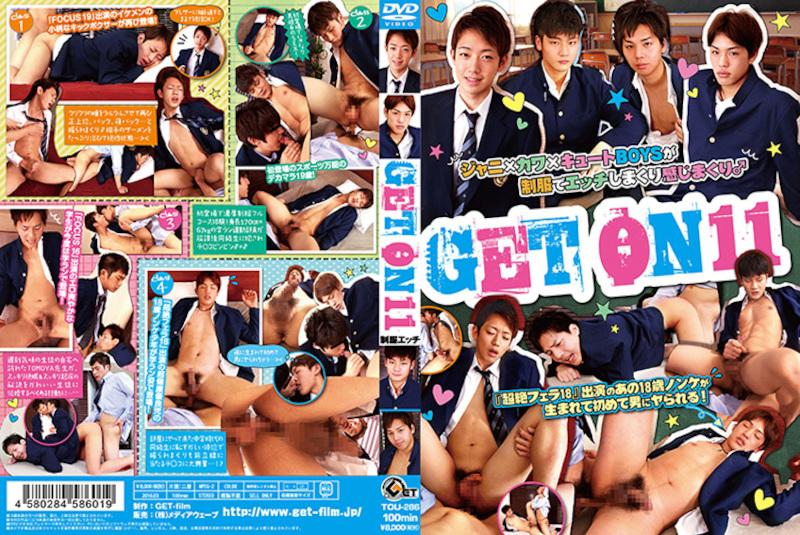 Get Film – GET ON 11 制服エッチ