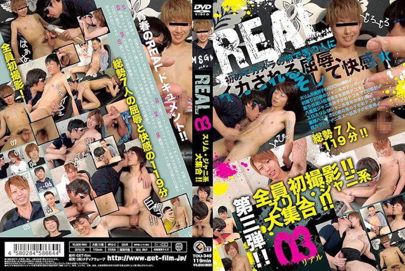 Get film – REAL 3 スリム・ジャニ系大集合!