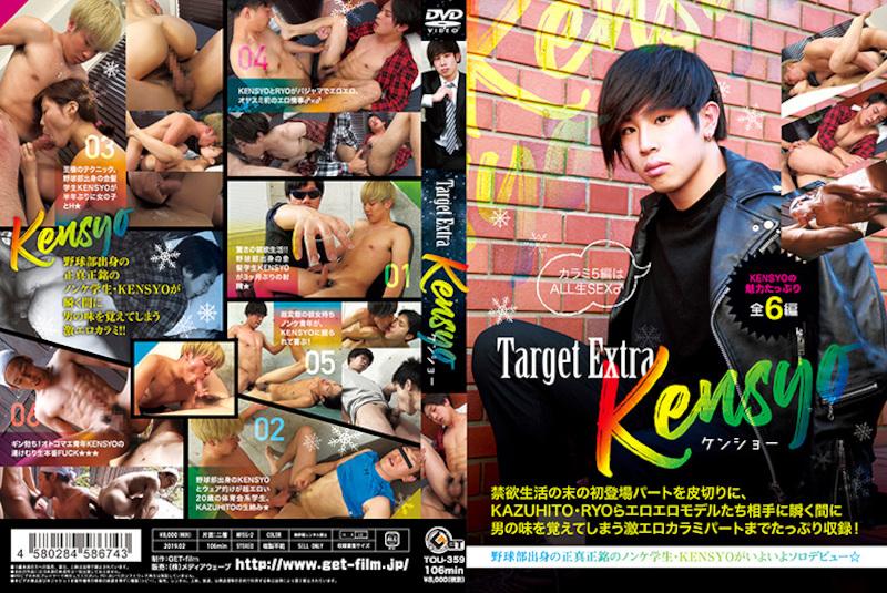 Get Film – Target Extra KENSYO
