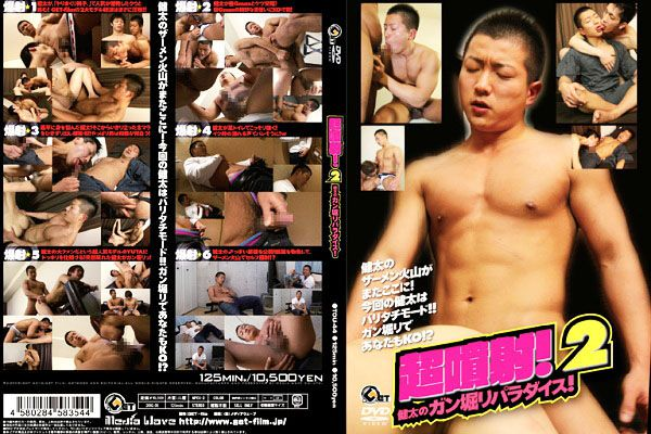 Get film – 超噴射!2 -健太のガン掘りパラダイス!- (Super Jet! 2 – Kenta's Gun Fuck Paradise)