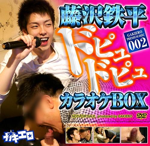 KO – GAKIERO – ガキエロ Premium Disc 002 – 藤沢鉄平