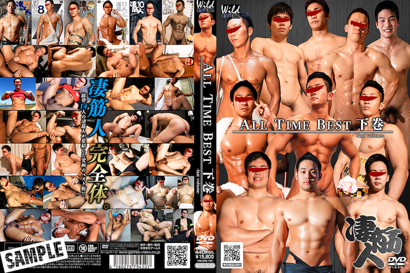 G@MES – Wild Sexy All Time Best Vol.1 凄筋人 ALL TIME BEST  下巻