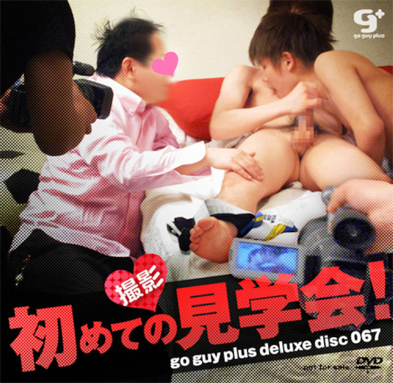 GO GUY PLUS – Go Guy Plus Deluxe Disc 067 初めての撮影見学会!