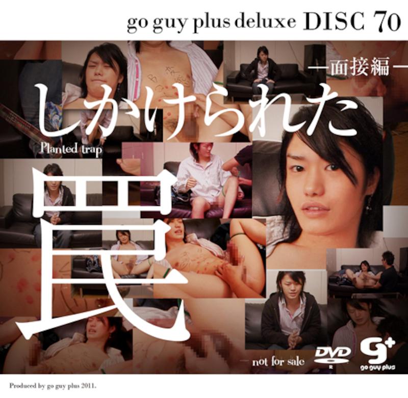 KO – G+ Deluxe Disc 070 – しかけられた罠~面接編~