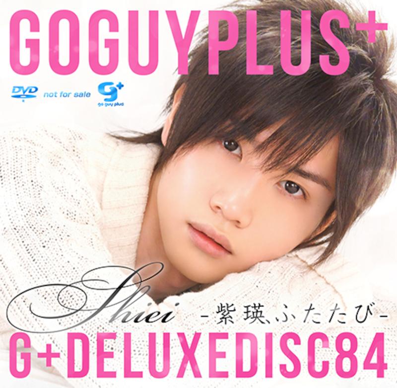 KO – G+ Deluxe Disc 084 – Shiei 紫瑛ふたたび