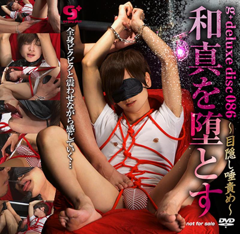 KO – G+ Deluxe Disc 086 – カズマを堕とす~目隠し唾責め~