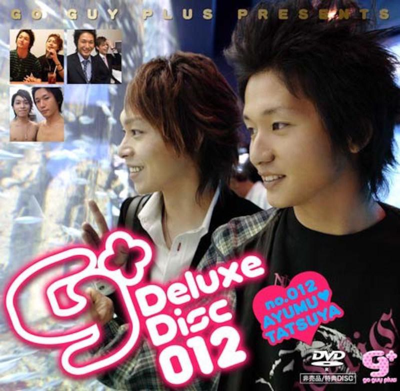 KO – G+ Deluxe Disc 012 アユム君やタツヤ君