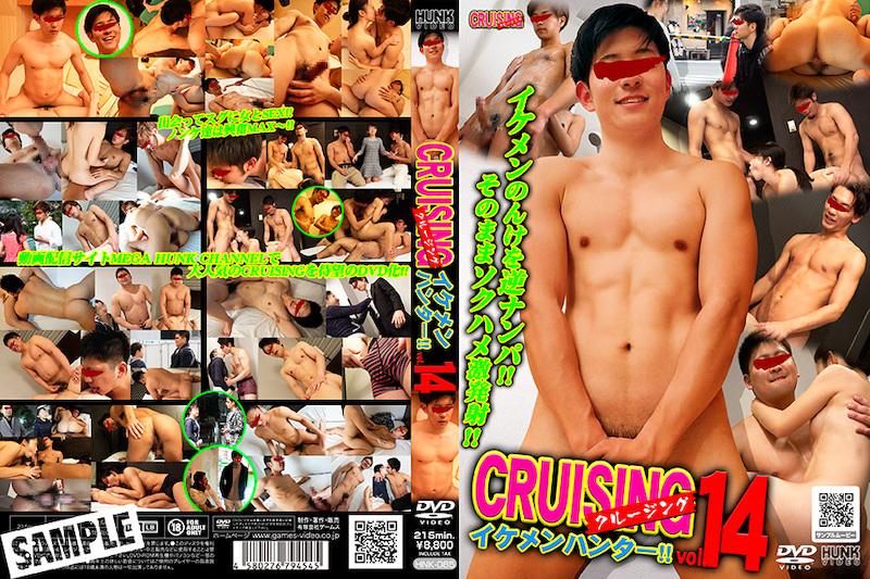 G@MES – CRUISING イケメンハンター!! vol.14