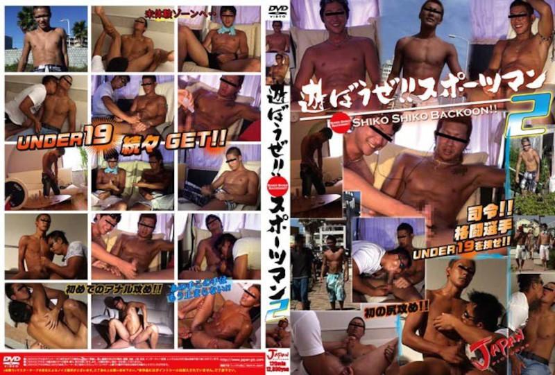 JAPAN PICTURES – 遊ぼうぜ!! スポーツマン 2