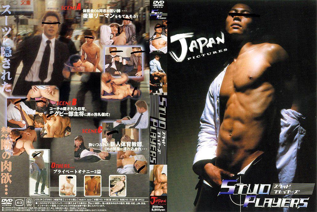 JAPAN PICTURES – STUD PLAYERS 特別版