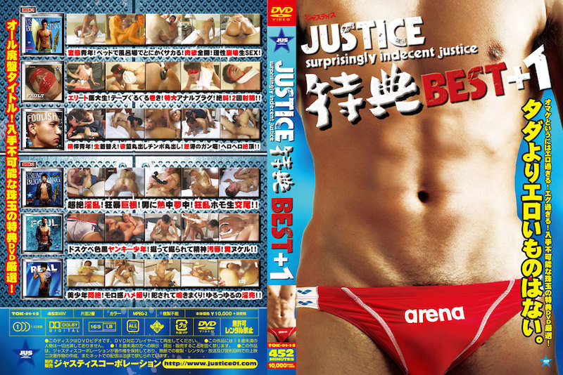 JUSTICE – 特典BEST+1