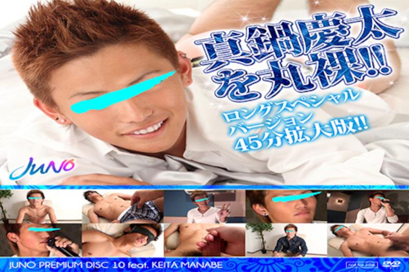 KO – Juno Premium Disc 010 – 真鍋慶太を丸裸!!