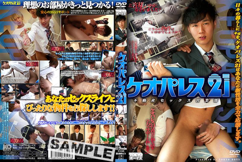 KOC – ケオパレス21 不動産セックス営業部 TOKYOボーイズ